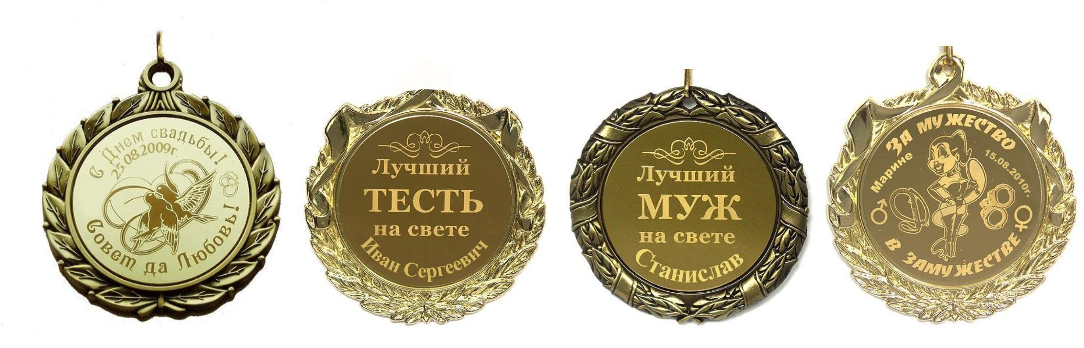 Фото медалей на свадьбу